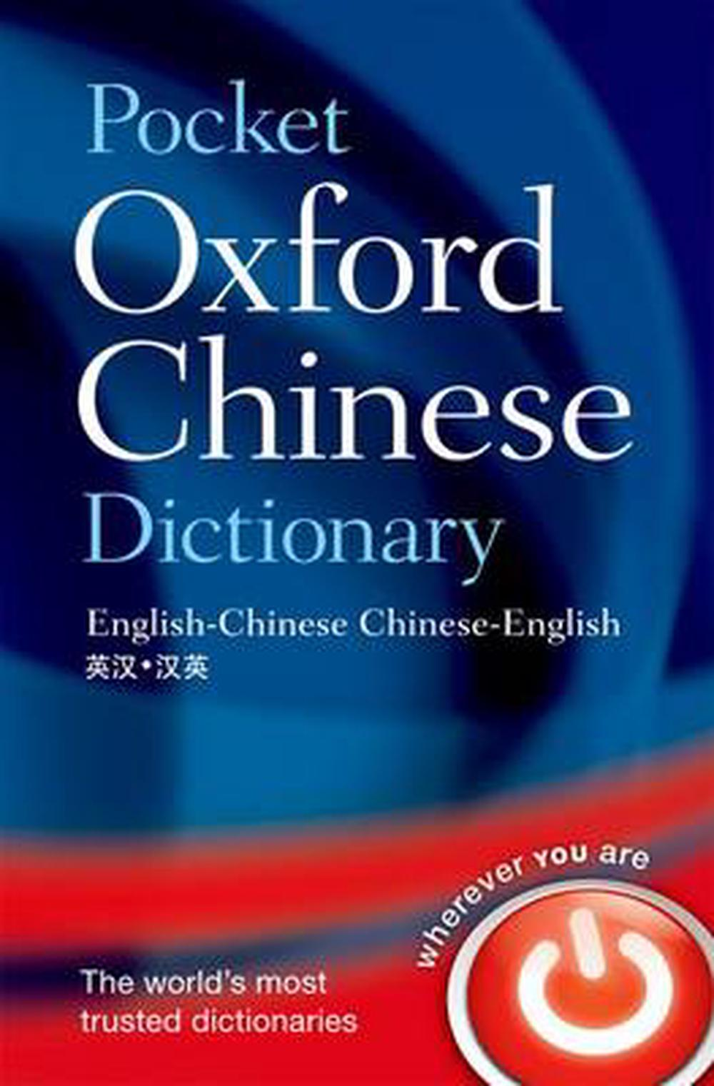 Pocket Oxford Chinese Dictionary: English-Chinese Chinese-English